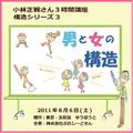 講演CD  小林正観さん3時間講座 構造シリーズ3 男と女の構造