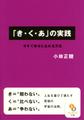 「き・く・あ」の実践(文庫本)