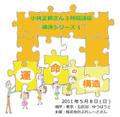 講演CD  小林正観さん3時間講座 構造シリーズ1 運命の構造