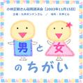 講演CD 小林正観さん講演会「男と女のちがい」2003年11月15日in福岡講演会