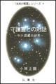 守護霊との対話 ~中川昌蔵の世界~ 復刻版