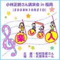 講演CD 小林正観さん講演会in福岡 「楽しい人」2008年10月21日