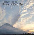 講演CD 小林正観さん追悼CD 豊かな心で豊かな暮らし