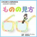 講演CD 小林正観さん講演会 「ものの見方」2002年12月25日福岡講演会