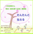 小林正観さん壱岐「桜を愛でる旅」講演会CD たんたんと生きる