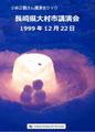 小林正観さん 講演会DVD「長崎県大村市講演会」1999年12月22日