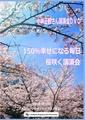 小林正観さん講演会DVD 150%幸せになる毎日 桜咲く講演会