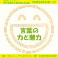 小林正観さん名古屋講演会CD なごやかシリーズ第1弾 言葉の力と魅力