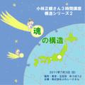 講演CD  小林正観さん3時間講座 構造シリーズ2 魂の構造