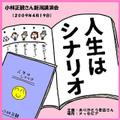 講演CD 小林正観さん講演会 「人生はシナリオ」2009年4月19日新潟講演会