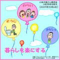 小林正観さん講演会CDin佐賀県鳥栖市 「暮らしを楽にする」2009年10月6日