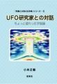 UFO研究家との対話 ~ちょっと変わった宇宙論~