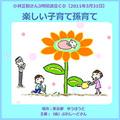 小林正観さん3時間講座in東京 「楽しい子育て孫育て」2011年3月31日
