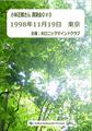 小林正観さん講演会DVD」1998年11月19日