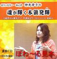 No1 カウンセラー・伝え手 神光幸子の「魂が輝く本領発揮」