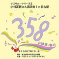 小林正観さん名古屋講演会CD なごやかシリーズ第2弾 358の秘密・魅力