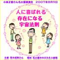 講演CD 小林正観さん講演会「人に喜ばれる存在になる宇宙法則」2007年8月9日in名古屋