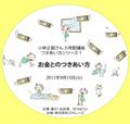 講演CD 小林正観さん3時間講座 つきあい方シリーズ1 お金とのつきあい方