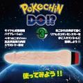 POKOCHIN DO!? 3(ポコチンどう!?)