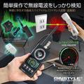 盗聴器 盗撮器 GPSロガー 発見器  マルチディテクター (R-232)