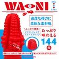 WA-NI(ワーニ)ハードRed