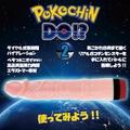 POKOCHIN DO!? 2(ポコチンどう!?)