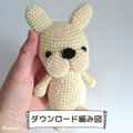 【ダウンロード編み図】フレンチブルドッグのあみぐるみ(FB01)