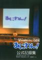アニメ&ゲームフリークによる基本問題実力No.1決定戦「あにわん!」公式記録集