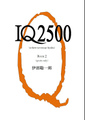 IQ2500 BOOK2〈Sports Only〉(pdfファイル)