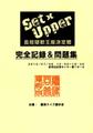 Set×Upper-長短硬軟王座決定戦-完全記録&問題集