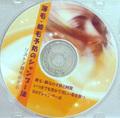 薄毛・細毛のシャンプー法DVD