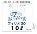 フィリオ30・10リットル/付属品なし