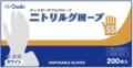 医療用ニトリル手袋1ケース(白・SS)