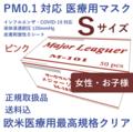 Sサイズ:医療用欧米規格マスク(ピンク)40箱