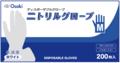 医療用ニトリル手袋1ケース(白・M)