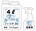 フィリオ30・4リットル/付属品(1本)あり
