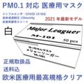医療用欧米規格マスク(白)6箱