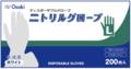 医療用ニトリル手袋1ケース(白・L)5円/枚