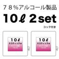 エコクィック10リットル2個set(計20L)