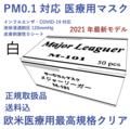 40箱メジャーリーガー(白)