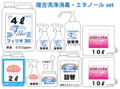 複合洗浄消毒・エタノールset