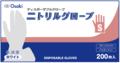 医療用ニトリル手袋1ケース(白・S)