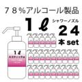 エコクィック1リットル24本set