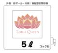「コック無」条件受注・ロータスクィーン・5L(付属品無)