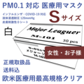 Sサイズ:メジャーリーガー(白)3箱