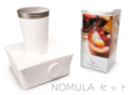 NOMULAセット(柚子茶)