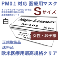 Sサイズ:高性能マスク(白)40箱