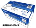 オオサキ60箱セット