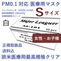 Sサイズ:メジャーリーガー(白)6箱