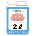 ロータスクィーン・2L(付属品無)